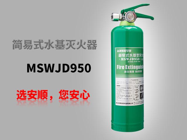 MSWJD950  碳钢  低温