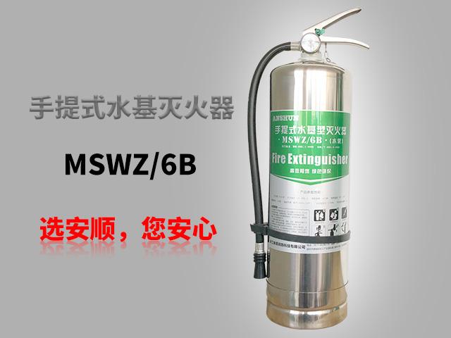 MSWZ/6B手提式手机贝博登陆型手机贝博登陆