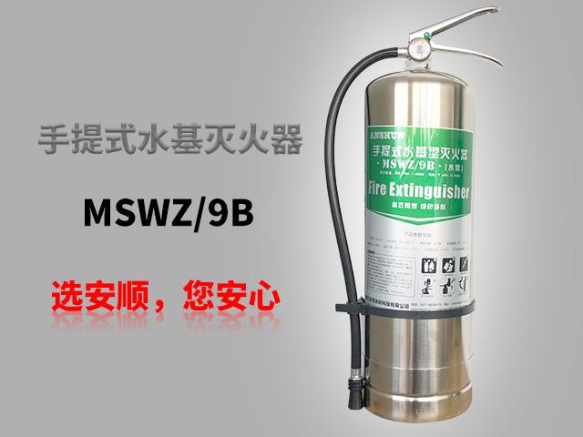 MSWZ/9B手提式手机贝博登陆型手机贝博登陆